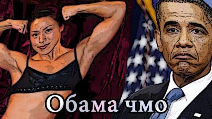 obama schmoe