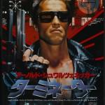 Arnold Schwarzenegger Terminator Poster