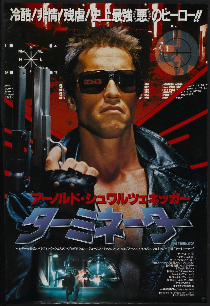 Asian Terminator Poster
